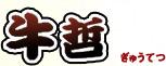 大阪九条の穴場焼肉店 牛哲